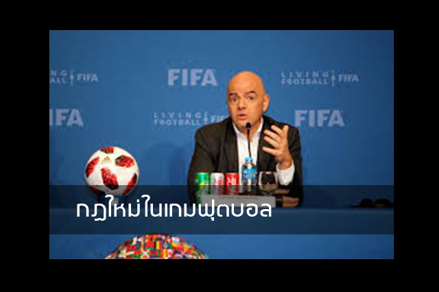 footballfalconsstore กฎใหม่ในเกมฟุตบอล