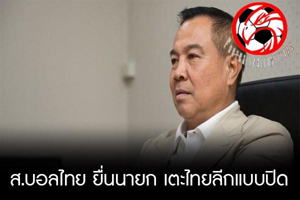 ส.บอลไทย เตรียมขออนุมัติรัฐบาล แข่งขันไทยลีกแบบปิด หลังสถานการณ์ดีขึ้น