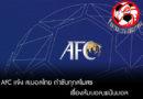AFC แจ้ง บอลไทย กำชับทุกสโมสร เฝ้าระวังนักกีฬา จนท เรื่องล้มบอล พนันบอล