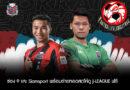 ช่อง 9 และ Siamsport พร้อมถ่ายทอดสดให้ดู J-LEAGUE ฟรี