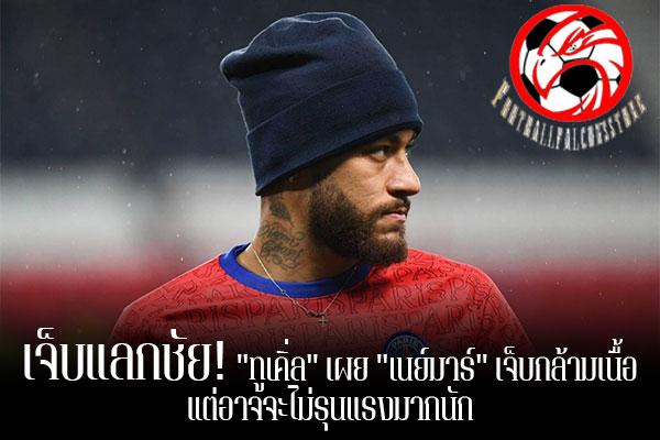 """เจ็บแลกชัย! """"ทูเคิ่ล"""" เผย """"เนย์มาร์"""" เจ็บกล้ามเนื้อ แต่อาจจะไม่รุนแรงมากนัก footballfalconsstore #ข่าวกีฬาต่างประเทศ #ข่าวกีฬาไทย #ฟุตบอลต่างประเทศ #ฟุตบอลไทย #ทูเคิ่ล #ยืนยัน #เนย์มาร์ #บาดเจ็บกล้ามเนื้อ #แต่ไม่รุนเเรง"""