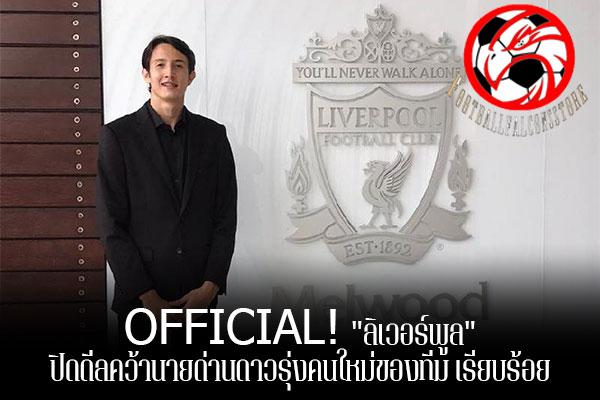 "OFFICIAL! ""ลิเวอร์พูล"" ปิดดีลคว้านายด่านดาวรุ่งคนใหม่ของทีม เรียบร้อย footballfalconsstore #ข่าวกีฬาต่างประเทศ #ข่าวกีฬาไทย #ฟุตบอลต่างประเทศ #ฟุตบอลไทย #ลิเวอร์พูล #คว้าผู้รักษาประตูดาวรุ่ง #มาร์เซโล่ ปิตาลูก้า #เข้าสู่ทีม"