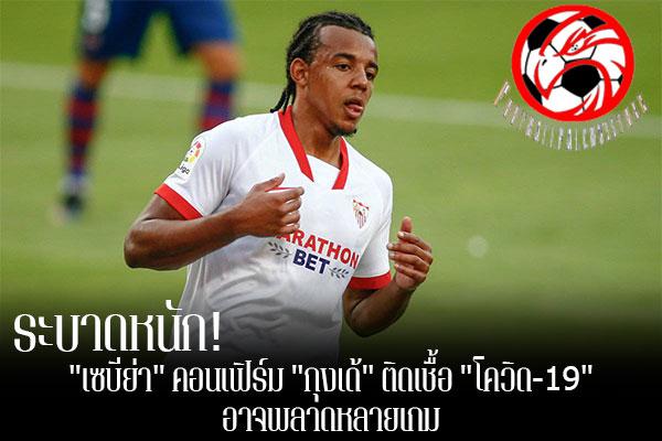 """ระบาดหนัก! """"เซบีย่า"""" คอนเฟิร์ม """"กุงเด้"""" ติดเชื้อ """"โควิด-19"""" อาจพลาดหลายเกม footballfalconsstore #ข่าวกีฬาต่างประเทศ #ข่าวกีฬาไทย #ฟุตบอลต่างประเทศ #ฟุตบอลไทย #เซบีย่า #ยืนยัน #จูลส์ กุงเด้ #ติดเชื้อไวรัส #โควิด-19 #พลาดหมายแมตช์ #ยูฟ่า แชมเปี้ยนส์ลีก"""