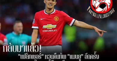 """กลับมาแล้ว! """"เฟล็ทเชอร์"""" หวนคืนทัพ """"แมนยู"""" อีกครั้ง ในฐานะโค้ชชุดทีมเยาวชน footballfalconsstore #ข่าวกีฬาต่างประเทศ #ข่าวกีฬาไทย #ฟุตบอลต่างประเทศ #ฟุตบอลไทย #เฟล็ทเชอร์ #คุมทีม #เยาวชน u-16 #แมนยู"""