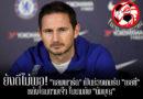 """ยังดีไม่พอ! """"แลมพาร์ด"""" เป็นห่วงเกมรับ """"เชลซี"""" หลังโดนตามเจ๊า ในเกมกับ """"นักบุญ"""" footballfalconsstore #ข่าวกีฬาต่างประเทศ #ข่าวกีฬาไทย #ฟุตบอลต่างประเทศ #ฟุตบอลไทย #แลมพาร์ด #เป็นห่วงเกมรับ #เชลซี #หลังเสมอ #เซาธ์แฮมป์ตัน"""