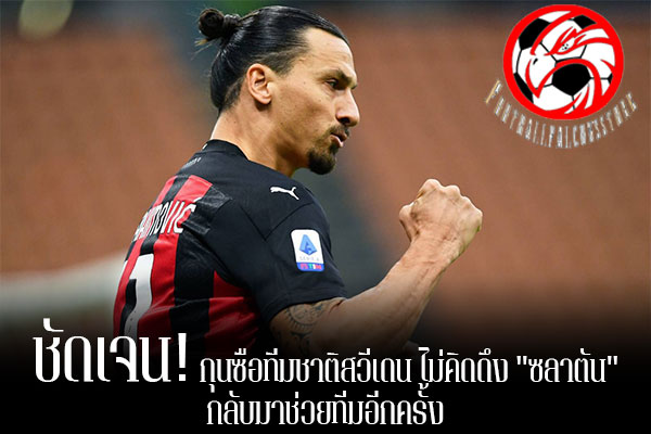 """ชัดเจน! กุนซือทีมชาติสวีเดน ไม่คิดดึง """"ซลาตัน"""" กลับมาช่วยทีมอีกครั้ง footballfalconsstore #ข่าวกีฬาต่างประเทศ #ข่าวกีฬาไทย #ฟุตบอลต่างประเทศ #ฟุตบอลไทย #กุนซือทีมชาติสวีเดน #ซลาตัน อิบราฮิโมวิช #ไม่คิดดึงกลับมาเล่นทีมชาติ #เคารพการตัดสินใจ #เลิกเล่นทีมชาติ"""