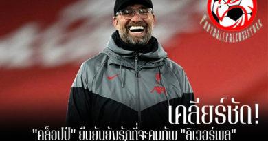 """เคลียร์ชัด! """"คล็อปป์"""" ยืนยันยังรักที่จะคุมทัพ """"ลิเวอร์พูล"""" แม้มีข่าวเชื่อมโยงทีมชาติ footballfalconsstore #ข่าวกีฬาต่างประเทศ #ข่าวกีฬาไทย #ฟุตบอลต่างประเทศ #ฟุตบอลไทย #เจอร์เก้น คล็อปป์ #ยังรักการคุมทีม #ลิเวอร์พูล #ทีมชาติเยอรมัน"""