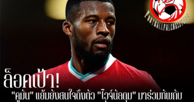 """ล็อคเป้า! """"คูมัน"""" แย้มยังสนใจดึงตัว """"ไวจ์นัลดุม"""" มาร่วมทัพกับ """"บาร์ซ่า"""" ดั่งเดิม footballfalconsstore #ข่าวกีฬาต่างประเทศ #ข่าวกีฬาไทย #ฟุตบอลต่างประเทศ #ฟุตบอลไทย #บาร์ซ่า #โรนัลด์ คูมัน #สนใจคว้าตัว #ไวจ์นัลดุม #ลิเวอร์พูล #ร่วมทีม"""