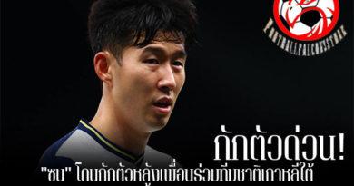 """กักตัวด่วน! """"ซน"""" โดนกักตัวหลังเพื่อนร่วมทีมชาติเกาหลีใต้ ติดเชื้อ """"โควิด-19"""" footballfalconsstore #ข่าวกีฬาต่างประเทศ #ข่าวกีฬาไทย #ฟุตบอลต่างประเทศ #ฟุตบอลไทย #ซน ฮึง-มิน #สเปอร์ส #ถูกกักตัว #เพื่อนร่วมทีม #ทีมชาติเกาหลีใต้ #ติดเชื้อไวรัส #โควิด-19"""