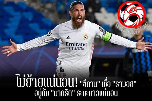 """ไม่ย้ายแน่นอน! """"ซีดาน"""" เชื่อ """"รามอส"""" อยู่กับ """"มาดริด"""" ระยะยาวแน่นอน footballfalconsstore #ข่าวกีฬาต่างประเทศ #ข่าวกีฬาไทย #ฟุตบอลต่างประเทศ #ฟุตบอลไทย #ซีดาน #เชื่อมั่น #รามอส #อยู่ระยะยาวกับสโมสร #เรอัล มาดริด"""