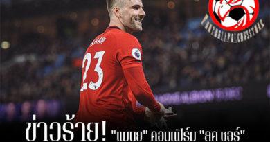 """ข่าวร้าย! """"แมนยู"""" คอนเฟิร์ม """"ลุค ชอร์"""" ต้องพักยาวร่วมเดือน footballfalconsstore #ข่าวกีฬาต่างประเทศ #ข่าวกีฬาไทย #ฟุตบอลต่างประเทศ #ฟุตบอลไทย #แมนยู #ยืนยัน #ลุค ชอร์ #พักรักษาตัวยาวร่วมเดือน #บาดเจ็บต้นขาฉีก"""