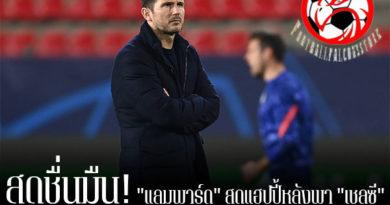 """สุดชื่นมืน! """"แลมพาร์ด"""" สุดแฮปปี้หลังพา """"เชลซี"""" ผ่านเข้ารอบน็อคเอาต์ UCL footballfalconsstore #ข่าวกีฬาต่างประเทศ #ข่าวกีฬาไทย #ฟุตบอลต่างประเทศ #ฟุตบอลไทย #เชลซี #แฟร้งค์ แลมพาร์ด #สุดแฮปปี้ #พาทีมผ่านเข้ารอบน็อคเอาต์ #ยูฟ่า แชมเปี้ยนส์ลีก"""