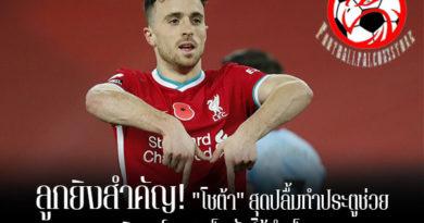 """ลูกยิงสำคัญ! """"โชต้า"""" สุดปลื้มทำประตูช่วย """"ลิเวอร์พูล"""" เก็บชัยได้สำเร็จ footballfalconsstore #ข่าวกีฬาต่างประเทศ #ข่าวกีฬาไทย #ฟุตบอลต่างประเทศ #ฟุตบอลไทย #โชต้า #สุดปลิ้ม #ทำประตู #ลิเวอร์พูล #เก็บชัยชนะ"""