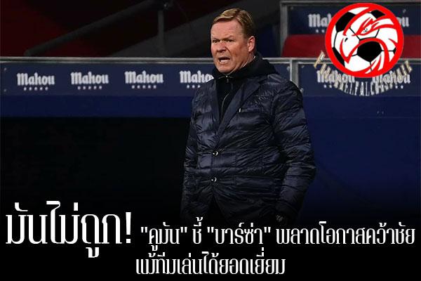 """มันไม่ถูก! """"คูมัน"""" ชี้ """"บาร์ซ่า"""" พลาดโอกาสคว้าชัย แม้ทีมเล่นได้ยอดเยี่ยม footballfalconsstore #ข่าวกีฬาต่างประเทศ #ข่าวกีฬาไทย #ฟุตบอลต่างประเทศ #ฟุตบอลไทย #โรนัลด์ คูมัน #บาร์เซโลน่า #สุดผิดหวังหลังทีมทำได้แค่เสมอ #เออิบาร์ #ทั้งที่เล่นได้อย่างยอดเยี่ยม"""