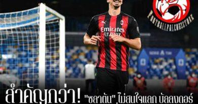 """สำคัญกว่า! """"ซลาตัน"""" ไม่สนใจแลก บัลลงดอร์ กับรางวัลแข้งยอดเยี่ยมสวีเดน footballfalconsstore #ข่าวกีฬาต่างประเทศ #ข่าวกีฬาไทย #ฟุตบอลต่างประเทศ #ฟุตบอลไทย #ซลาตัน อิบราฮโมวิช #เอซี มิลาน #คว้ารางวัลนักเตะยอดเยี่ยมแห่งปีของสวีเดน #ไม่คิดแลกรางวัล #บัลลงดอร์"""