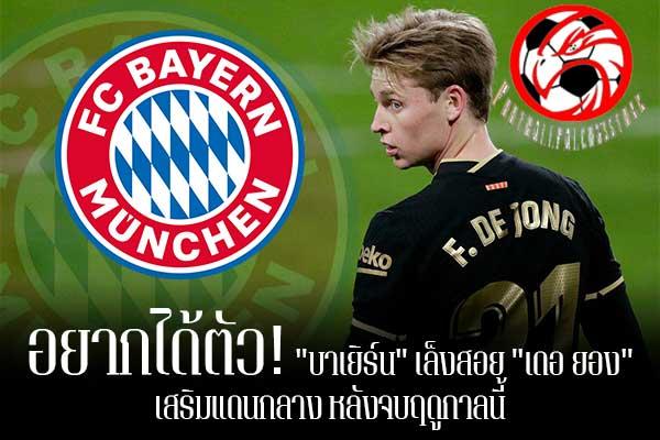 """อยากได้ตัว! """"บาเยิร์น"""" เล็งสอย """"เดอ ยอง"""" เสริมแดนกลาง หลังจบฤดูกาลนี้ footballfalconsstore #ข่าวกีฬาต่างประเทศ #ข่าวกีฬาไทย #ฟุตบอลต่างประเทศ #ฟุตบอลไทย #บาเยิร์น มิวนิค #เล็งคว้าตัว #แฟรงกี้ เดอ ยอง #ร่วมทีม #หลังจบฤดูกาลนี้"""