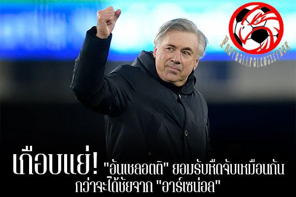 """เกือบแย่! """"อันเชลอตติ"""" ยอมรับหืดจับเหมือนกัน กว่าจะได้ชัยจาก """"อาร์เซน่อล"""" footballfalconsstore #ข่าวกีฬาต่างประเทศ #ข่าวกีฬาไทย #ฟุตบอลต่างประเทศ #ฟุตบอลไทย #คาร์โล อันเชลอตติ #เอฟเวอร์ตัน #ยอมรับเป็นเกมที่ยากเหมือนกันกว่าจะชนะได้ #อาร์เซน่อล"""