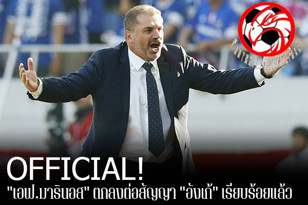 "OFFICIAL! ""เอฟ.มารินอส"" ตกลงต่อสัญญา ""อังเก้"" เรียบร้อยแล้ว footballfalconsstore #ข่าวกีฬาต่างประเทศ #ข่าวกีฬาไทย #ฟุตบอลต่างประเทศ #ฟุตบอลไทย #เจลีก #โยโกฮาม่า เอฟ.มารินอส #ต่อสัญญา #อังเก้ ปอสเตคูกลู #เพื่อลุยศึกในฤดูกาลหน้า"