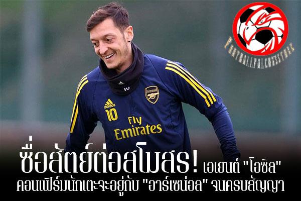 """ซื่อสัตย์ต่อสโมสร! เอเยนต์ """"โอซิล"""" คอนเฟิร์มนักเตะจะอยู่กับ """"อาร์เซน่อล"""" จนครบสัญญา footballfalconsstore #ข่าวกีฬาต่างประเทศ #ข่าวกีฬาไทย #ฟุตบอลต่างประเทศ #ฟุตบอลไทย #เอเยนต์ส่วนตัว #เมซุต โอซิล #ยืนยันนักเตะขออยู่กับสโมสร #อาร์เซน่อล #จนสิ้นสุดสัญญา"""