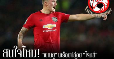 """สนใจไหม! """"แมนยู"""" พร้อมปล่อย """"โจนส์"""" ให้ช่วงตลาด ม.ค.นี้ ด้วยสัญญายืมตัว footballfalconsstore #ข่าวกีฬาต่างประเทศ #ข่าวกีฬาไทย #ฟุตบอลต่างประเทศ #ฟุตบอลไทย #แมนเชสเตอร์ ยูไนเต็ด #พร้อมปล่อยตัว #ฟิล โจนส์ #ด้วยสัญญายืมตัว #ช่วงตลาดซื้อ-ขาย #เดือนมกราคม"""