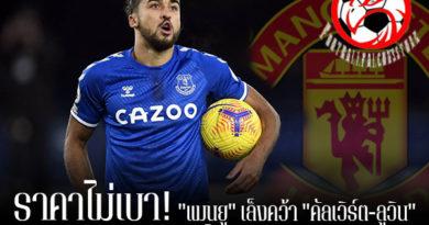 """ราคาไม่เบา! """"แมนยู"""" เล็งคว้า """"คัลเวิร์ต-ลูวิน"""" เสริมความแข็งแกร่งเกมรุก footballfalconsstore #ข่าวกีฬาต่างประเทศ #ข่าวกีฬาไทย #ฟุตบอลต่างประเทศ #ฟุตบอลไทย #แมนเชสเตอร์ ยูไนเต็ด #เล็งคว้าตัว #โดมินิค คัลเวิร์ต-ลูวิน #เอฟเวอร์ตัน #มาร่วมทีม"""