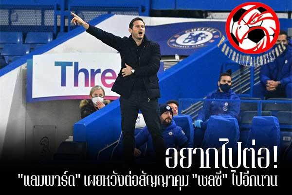 """อยากไปต่อ! """"แลมพาร์ด"""" เผยหวังต่อสัญญาคุม """"เชลซี"""" ไปอีกนาน footballfalconsstore #ข่าวกีฬาต่างประเทศ #ข่าวกีฬาไทย #ฟุตบอลต่างประเทศ #ฟุตบอลไทย #เชลซี #แฟร้งค์ แลมพาร์ด #หวังต่อสัญญา #อยู่กลับทีมระยะยาว"""