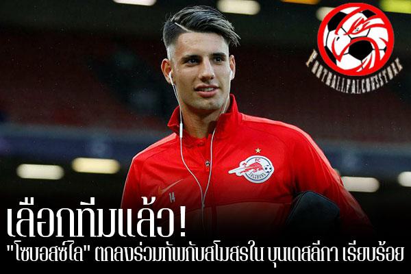"""เลือกทีมแล้ว! """"โซบอสซ์ไล"""" ตกลงร่วมทัพกับสโมสรใน บุนเดสลีกา เรียบร้อย footballfalconsstore #ข่าวกีฬาต่างประเทศ #ข่าวกีฬาไทย #ฟุตบอลต่างประเทศ #ฟุตบอลไทย #แอร์เบ ไลป์ซิก #ใกล้คว้าตัว #โดมินิค โซบอสซ์ไล #เร้ดบูลล์ ซัลซ์บวร์ก #เตรียมปิดดีลสัปดาห์หน้า"""
