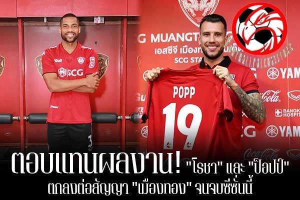 """ตอบแทนผลงาน! """"โรชา"""" และ """"ป็อปป์"""" ตกลงต่อสัญญา """"เมืองทอง"""" จนจบซีซั่นนี้ footballfalconsstore #ข่าวกีฬาต่างประเทศ #ข่าวกีฬาไทย #ฟุตบอลต่างประเทศ #ฟุตบอลไทย #เอสซีจี เมืองทอง ยูไนเต็ด #ขยายสัญญา #ลูคัส โรชา #วิลเลียน ป็อปป์ #จนสิ้นสุดฤดูกาลนี้"""