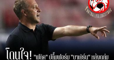 """โดนใจ! """"ฟลิค"""" ปลื้มฟอร์ม """"บาเยิร์น"""" หลังถล่ม """"ฮอฟเฟ่นไฮม์"""" 4-1 footballfalconsstore #ข่าวกีฬาต่างประเทศ #ข่าวกีฬาไทย #ฟุตบอลต่างประเทศ #ฟุตบอลไทย #บาเยิร์น มิวนิค #ฮันซี่ ฟลิค #พอใจฟอร์มลูกทีม #หลังเอาชนะ #ฮอฟเฟ่นไฮม์"""