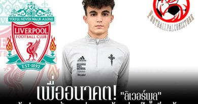 """เพื่ออนาคต! """"ลิเวอร์พูล"""" คว้าปราการหลังดาวรุ่ง """"เซลต้า"""" ร่วมก๊วนเรียบร้อย footballfalconsstore #ข่าวกีฬาต่างประเทศ #ข่าวกีฬาไทย #ฟุตบอลต่างประเทศ #ฟุตบอลไทย #ลิเวอร์พูล #คว้าแข้งดาวรุ่ง #เซลต้า บีโก้ #สเตฟาน บายเซติช #แมนเชสเตอร์ ยูไนเต็ด #ค่าตัวราว 10 ล้านบาท"""