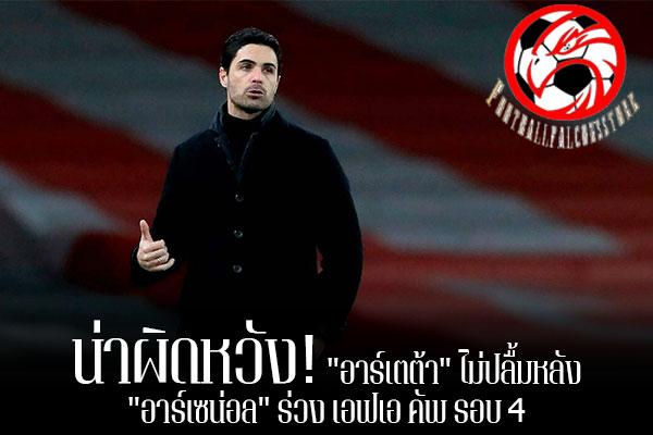 """น่าผิดหวัง! """"อาร์เตต้า"""" ไม่ปลื้มหลัง """"อาร์เซน่อล"""" ร่วง เอฟเอ คัพ รอบ 4 footballfalconsstore #ข่าวกีฬาต่างประเทศ #ข่าวกีฬาไทย #ฟุตบอลต่างประเทศ #ฟุตบอลไทย #อาร์เซน่อล #มิเกล อาร์เตต้า #ผิดหวังกับผลงานลูกทีมหลังบุกไปพ่าย #เซาธ์แฮมป์ตัน #รอบ 4 #เอฟเอ คัพ"""