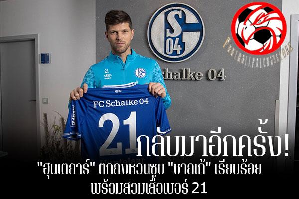 """กลับมาอีกครั้ง! """"ฮุนเตลาร์"""" ตกลงหวนซบ """"ชาลเก้"""" เรียบร้อย พร้อมสวมเสื้อเบอร์ 21 footballfalconsstore #ข่าวกีฬาต่างประเทศ #ข่าวกีฬาไทย #ฟุตบอลต่างประเทศ #ฟุตบอลไทย #คลาส-ยาน ฮุนเตลาร์ #ตกลงซบทีม #ชาลเก้ 04 #ด้วยสัญญาระยะสั้น #พร้อมสวมเสื้อหมายเลข 21"""