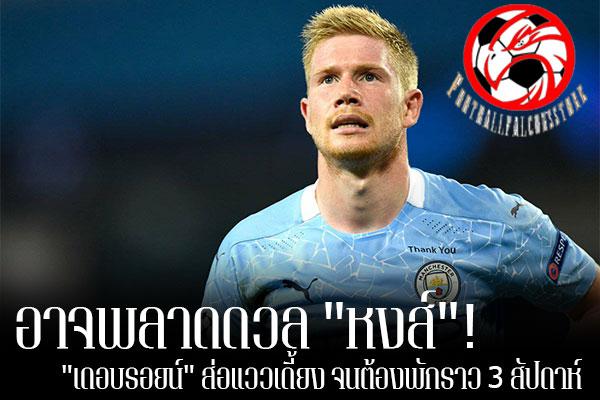 """อาจพลาดดวล """"หงส์""""! """"เดอบรอยน์"""" ส่อแววเดี้ยง จนต้องพักราว 3 สัปดาห์ footballfalconsstore #ข่าวกีฬาต่างประเทศ #ข่าวกีฬาไทย #ฟุตบอลต่างประเทศ #ฟุตบอลไทย #เควิน เดอ บรอยน์ #แมนเชสเตอร์ ซิตี้ #ส่อแววพักยาวราว 3 สัปดาห์ #มีอาการบาดเจ็บกล้ามเนื้อหลังต้นขาฉีกขาด #อาจพลาดเจอ #ลิเวอร์พูล"""