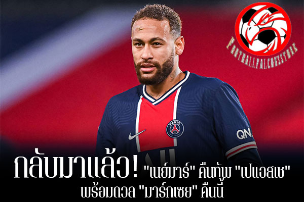 """กลับมาแล้ว! """"เนย์มาร์"""" คืนทัพ """"เปแอสเช"""" พร้อมดวล """"มาร์กเซย"""" คืนนี้ footballfalconsstore #ข่าวกีฬาต่างประเทศ #ข่าวกีฬาไทย #ฟุตบอลต่างประเทศ #ฟุตบอลไทย #ปารีส แซงต์-แชร์กแมง #เมาริซิโอ โปเช็ตติโน่ #เนย์มาร์ #หายเจ็บทันเจอ #โอลิมปิก มาร์กเซย #ในศึก โทรเฟ่ เดส์ ช็อวปิยงส์"""