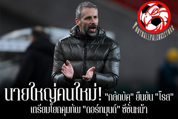 """นายใหญ่คนใหม่! """"กลัดบัค"""" ยืนยัน """"โรส"""" เตรียมโยกคุมทัพ """"ดอร์ทมุนด์"""" ซีซั่นหน้า footballfalconsstore #ข่าวกีฬาต่างประเทศ #ข่าวกีฬาไทย #ฟุตบอลต่างประเทศ #ฟุตบอลไทย #โบรุสเซีย มันเช่นกลัดบัค #ยืนยัน #มาร์โก โรส #ตกลงรับงานคุมทีม #โบรุสเซีย ดอร์ทมุนด์ #ในฤดูกาลหน้า"""