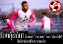 """ต้องลุ้นกัน! บิ๊กบอส """"เปแอสเช"""" เผย """"เอ็มบัปเป้"""" ใกล้จะตัดสินใจอนาคตแล้ว footballfalconsstore #ข่าวกีฬาต่างประเทศ #ข่าวกีฬาไทย #ฟุตบอลต่างประเทศ #ฟุตบอลไทย #เลโอนาร์โด้ #ผู้อำนวยการกีฬา #ปารีส แซงต์-แชร์กแมง #เปิดเผย #คีลิยัน เอ็มบัปเป้ #ใกล้จะตัดสินใจอนาคตตนเองแล้ว"""