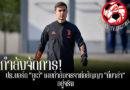 """กำลังจัดการ! ปธ.บอร์ด """"ยูเว่"""" เผยกำลังเจรจาต่อสัญญา """"ดีบาล่า"""" อยู่จริง footballfalconsstore #ข่าวกีฬาต่างประเทศ #ข่าวกีฬาไทย #ฟุตบอลต่างประเทศ #ฟุตบอลไทย #ฟาบิโอ ปาราติชี่ #ประธานบริหาร #ยูเวนตุส #ยืนยัน #สโมสรกำลังเจรจาต่อสัญญากับ #เปาโล ดีบาล่า"""