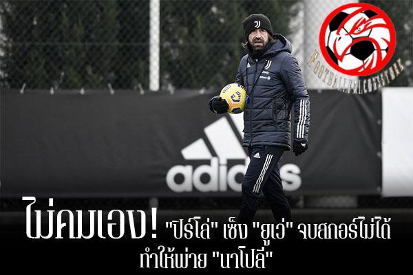 """ไม่คมเอง! """"ปิร์โล่"""" เซ็ง """"ยูเว่"""" จบสกอร์ไม่ได้ ทำให้พ่าย """"นาโปลี"""" footballfalconsstore #ข่าวกีฬาต่างประเทศ #ข่าวกีฬาไทย #ฟุตบอลต่างประเทศ #ฟุตบอลไทย #อังเดรีย ปีร์โล่ #ยูเวนตุส #เซ็งลูกทีมจบสกอร์ไม่ได้ #แม้เล่นได้ยอดเยี่ยม #ส่งผลให้แพ้ #นาโปลี"""