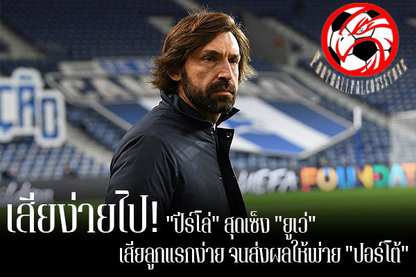 """เสียง่ายไป! """"ปีร์โล่"""" สุดเซ็ง """"ยูเว่"""" เสียลูกแรกง่าย จนส่งผลให้พ่าย """"ปอร์โต้"""" footballfalconsstore #ข่าวกีฬาต่างประเทศ #ข่าวกีฬาไทย #ฟุตบอลต่างประเทศ #ฟุตบอลไทย #อันเดรีย ปีร์โล่ #ยูเวนตุส #ไม่ปลื้มทีมเสียประตูแรกง่ายเกินไป #ส่งผลให้พ่าย #ปอร์โต้ #ยูฟ่า แชมเปี้ยนส์ลีก #รอบ 16 ทีมสุดท้าย #นัดแรก"""