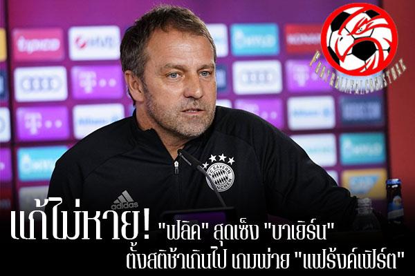"""แก้ไม่หาย! """"ฟลิค"""" สุดเซ็ง """"บาเยิร์น"""" ตั้งสติช้าเกินไป เกมพ่าย """"แฟร้งค์เฟิร์ต"""" footballfalconsstore #ข่าวกีฬาต่างประเทศ #ข่าวกีฬาไทย #ฟุตบอลต่างประเทศ #ฟุตบอลไทย #ฮันซี่ ฟลิค #บาเยิร์น มิวนิค #ชี้ลูกทีมตื่นตัวช้าเกินไปเกมพ่าย #ไอน์ทรัค แฟร้งค์เฟิร์ต"""