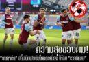 """ความสุขของผม! """"ลินการ์ด"""" ปลื้มงัดฟอร์มโหดต่อเนื่อง ให้กับ """"เวสต์แฮม"""" footballfalconsstore #ข่าวกีฬาต่างประเทศ #ข่าวกีฬาไทย #ฟุตบอลต่างประเทศ #ฟุตบอลไทย #เจสซี่ ลินการ์ด #เวสต์แฮม ยูไนเต็ด #สุดแฮปปี้หลังโชว์ฟอร์มสุดยอดเยี่ยมกับทีมต่อเนื่อง #ก่อนจะซัดประตูชัยในเกมชนะ #ท็อตแน่ม ฮ็อทสเปอร์"""