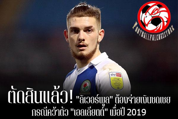 """ตัดสินแล้ว! """"ลิเวอร์พูล"""" ต้องจ่ายเงินชดเชย กรณีคว้าตัว """"เอลเลียตต์"""" เมื่อปี 2019 footballfalconsstore #ข่าวกีฬาต่างประเทศ #ข่าวกีฬาไทย #ฟุตบอลต่างประเทศ #ฟุตบอลไทย #ลิเวอร์พูล #ต้องจ่ายเงินชดเชย #1.7 ล้านปอนด์ #ฟูแล่ม #จากกรณีคว้าตัว #ฮาร์วี่ย์ เอลเลียตต์ #เมื่อปี 2019"""