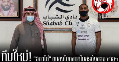 """ทีมใหม่! """"อิกาโล่"""" ตกลงโยกซบสโมสรดังของ ซาอุฯ เรียบร้อยแล้ว footballfalconsstore #ข่าวกีฬาต่างประเทศ #ข่าวกีฬาไทย #ฟุตบอลต่างประเทศ #ฟุตบอลไทย #โอเดียน อิกาโล่ #ย้ายซบทีม #อัล-ซาบับ #ทีมในลีกซาอุดิอาระเบีย #ด้วยสัญญา 2 ปีครึ่ง"""