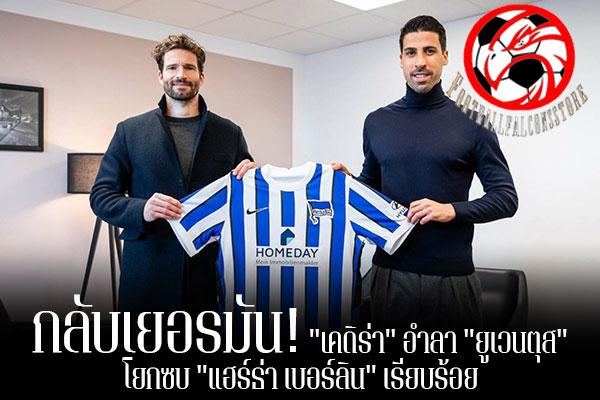 """กลับเยอรมัน! """"เคดิร่า"""" อำลา """"ยูเวนตุส"""" โยกซบ """"แฮร์ธ่า เบอร์ลิน"""" เรียบร้อย footballfalconsstore #ข่าวกีฬาต่างประเทศ #ข่าวกีฬาไทย #ฟุตบอลต่างประเทศ #ฟุตบอลไทย #แฮร์ธ่า เบอร์ลิน #คว้าตัว #ซามี่ เคดิร่า #ฟรีเอเจนต์ #จนจบฤดูกาลนี้ #หล้งยกเลิกสัญญา #ยูเวนตุส"""