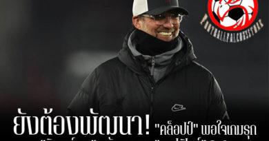 """ยังต้องพัฒนา! """"คล็อปป์"""" พอใจเกมรุก """"ลิเวอร์พูล"""" หลังเอาชนะ """"เชฟฟิลด์"""" 2-0 footballfalconsstore #ข่าวกีฬาต่างประเทศ #ข่าวกีฬาไทย #ฟุตบอลต่างประเทศ #ฟุตบอลไทย #เจอร์เก้น คล็อปป์ #ลิเวอร์พูล #สุดปลื้มฟอร์มลูกทีม #หลังสร้างโอกาสในการทำประตู #เกมบุกเอาชนะ #เชฟฟิลด์ ยูไนเต็ด"""