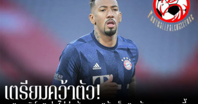 """เตรียมคว้าตัว! """"บาเยิร์น"""" ส่อไม่ต่อสัญญา """"บัวเต็ง"""" หลังจบฤดูกาลนี้ footballfalconsstore #ข่าวกีฬาต่างประเทศ #ข่าวกีฬาไทย #ฟุตบอลต่างประเทศ #ฟุตบอลไทย #บาเยิร์น มิวนิค #ส่อแววไม่ต่อสัญญา #เยโรม บัวเต็ง #หลังจบฤดูกาลนี้"""