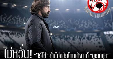 """ไม่หวั่น! """"ปิร์โล่"""" ยันไม่กลัวโดนเด้ง แม้ """"ยูเวนตุส"""" จะตกรอบ UCL footballfalconsstore #ข่าวกีฬาต่างประเทศ #ข่าวกีฬาไทย #ฟุตบอลต่างประเทศ #ฟุตบอลไทย #อันเดรีย ปิร์โล่ #ยูเวนตุส #ไม่กลัวโดนเด้ง #แม้พาทีมตกรอบ #ยูฟ่า แชมเปี้ยนส์ลีก #รอบ 16 ทีมสุดท้าย #เอฟซี ปอร์โต้"""