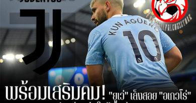 """พร้อมเสริมคม! """"ยูเว่"""" เล็งสอย """"อเกวโร่"""" มาร่วมทีม หลังใกล้หมดสัญญา footballfalconsstore #ข่าวกีฬาต่างประเทศ #ข่าวกีฬาไทย #ฟุตบอลต่างประเทศ #ฟุตบอลไทย #ยูเวนตุส #เล็งคว้าตัว #เซร์คิโอ อเกวโร่ #เสริมคมช่วงซัมเมอร์นี้ #แบบฟรีเอเจนต์"""