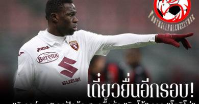 """เดี๋ยวยื่นอีกรอบ! """"ลิเวอร์พูล"""" ถูกปัดข้อเสนอซื้อตัว """"ซินโก้"""" จาก """"โตริโน่"""" footballfalconsstore #ข่าวกีฬาต่างประเทศ #ข่าวกีฬาไทย #ฟุตบอลต่างประเทศ #ฟุตบอลไทย #ลิเวอร์พูล #ถูกปฏิเสธข้อเสนอซื้อตัว #วิลฟรีด ซินโก้ #โตริโน่ #แต่ทีมอาจจะเตรียมยื่นข้อเสนออีกครั้ง"""