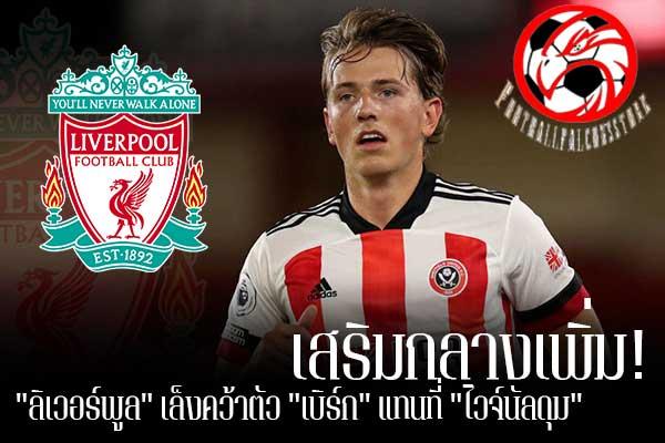 """เสริมกลางเพิ่ม! """"ลิเวอร์พูล"""" เล็งคว้าตัว """"เบิร์ก"""" แทนที่ """"ไวจ์นัลดุม"""" footballfalconsstore #ข่าวกีฬาต่างประเทศ #ข่าวกีฬาไทย #ฟุตบอลต่างประเทศ #ฟุตบอลไทย #ลิเวอร์พูล #เล็งคว้าตัว #ซานเดอร์ เบิร์ก #เชฟฟิลด์ ยูไนเต็ด #แทนที่ของ #จอร์จินโย่ ไวจ์นัลดุม #ในช่วงซัมเมอร์นี้"""